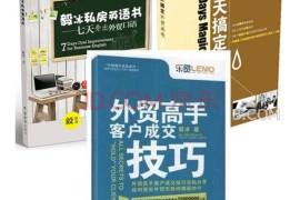 毅冰外贸三本书电子版pdf百度云下载