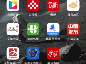 11个国家官方出品的App,免费权威好用